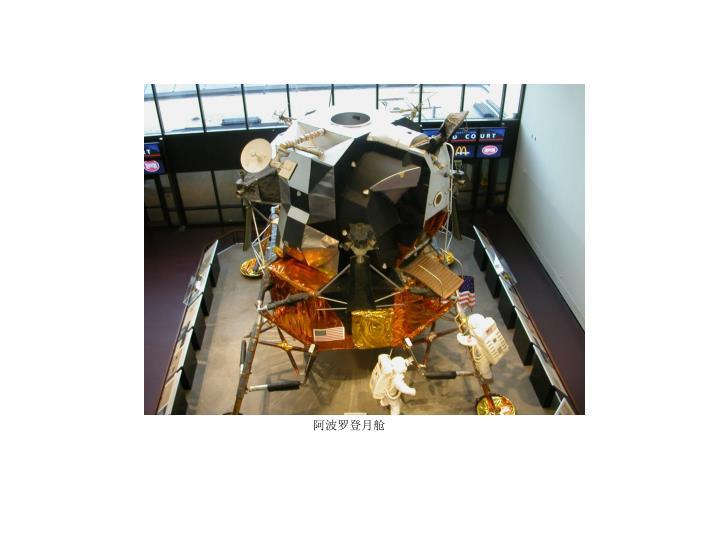 阿波罗登月舱