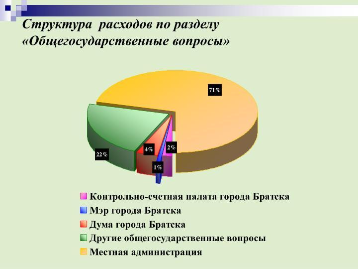 Структура  расходов по разделу  «Общегосударственные вопросы»