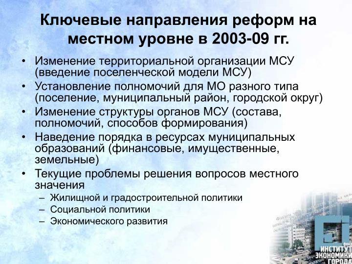 2003-0