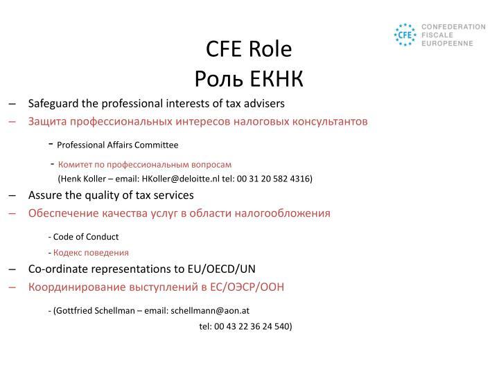 CFE Role