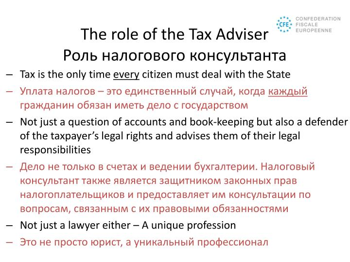 The role of the Tax Adviser