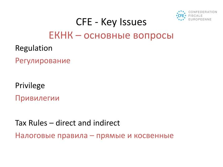 CFE - Key Issues