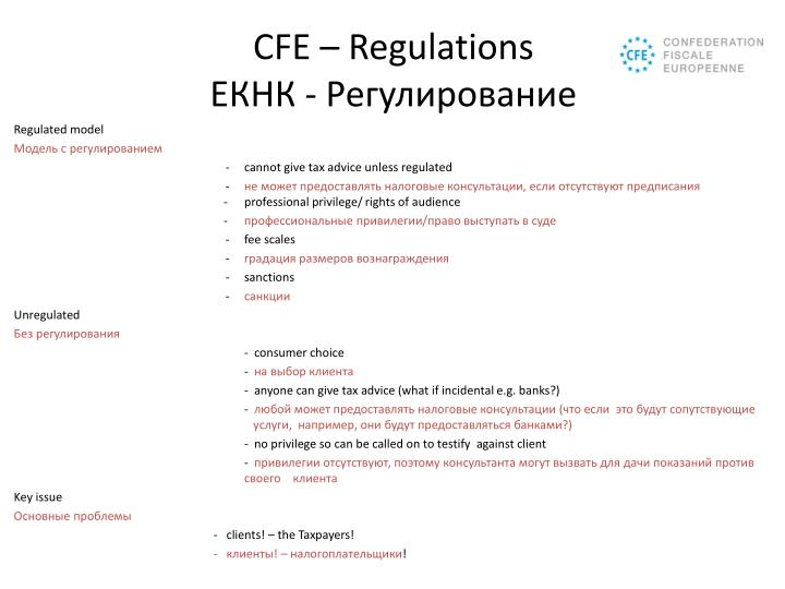 CFE – Regulations