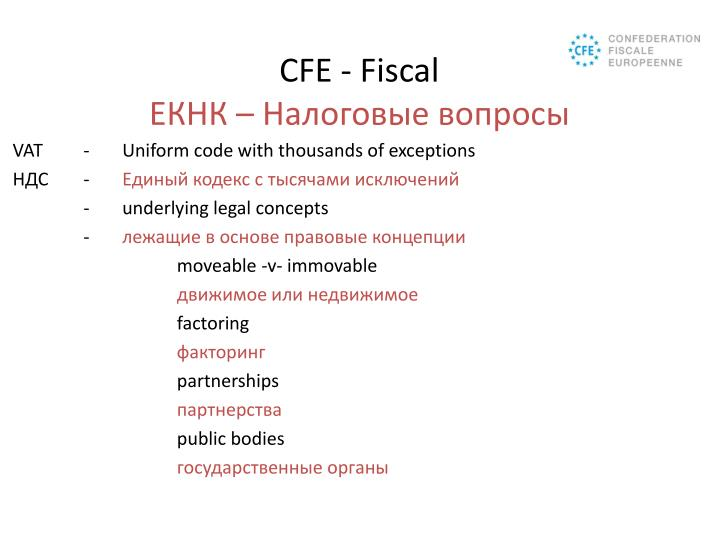 CFE - Fiscal