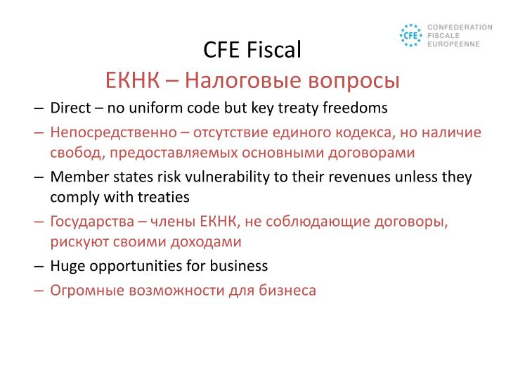 CFE Fiscal