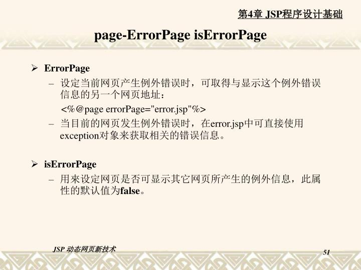 page-ErrorPage isErrorPage