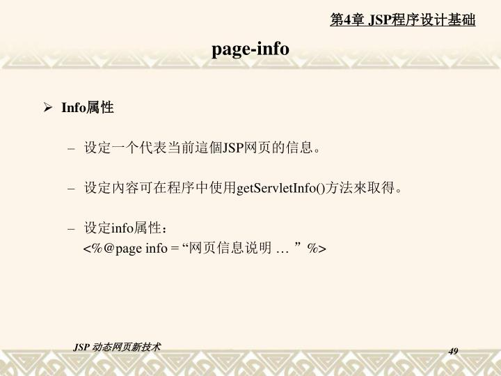 page-info