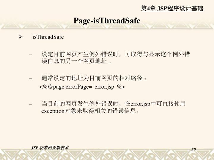 Page-isThreadSafe