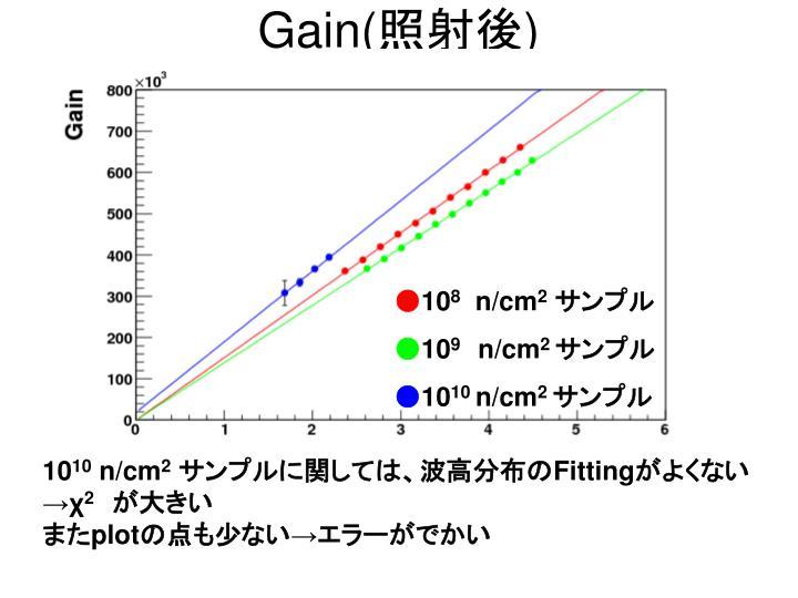 Gain(