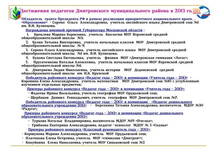 Достижения педагогов Дмитровского муниципального района в 2013 году