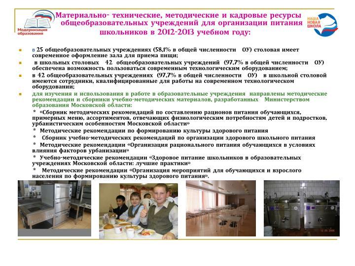 Материально- технические, методические и кадровые ресурсы общеобразовательных учреждений для организации питания