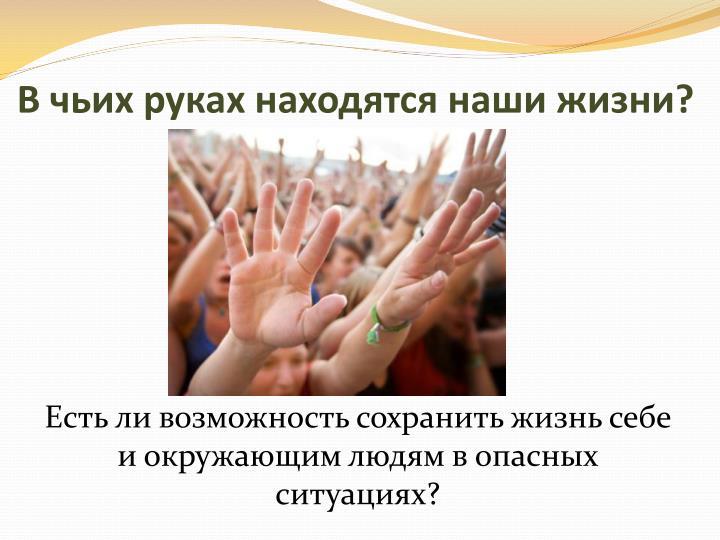 В чьих руках находятся наши жизни?