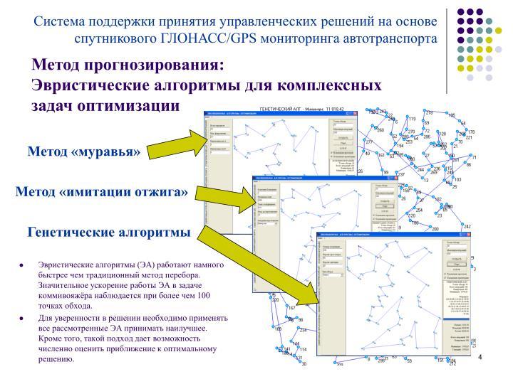 Система поддержки принятия управленческих решений на основе спутникового ГЛОНАСС/GPS мониторинга автотранспорта