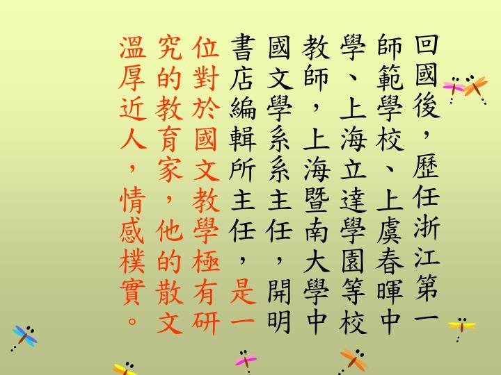 回國後,歷任浙江第一師範學校、上虞春暉中學、上海立達學園等校教師,上海暨南大學中國文學系系主任,開明書店編輯所主任,