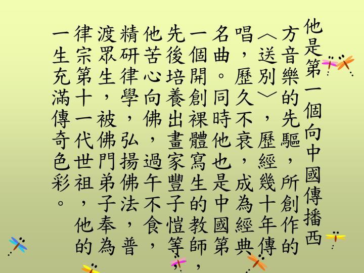 他是第一個向中國傳播西方音樂的先驅,所創作的