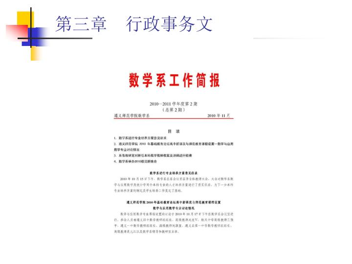 第三章  行政事务文