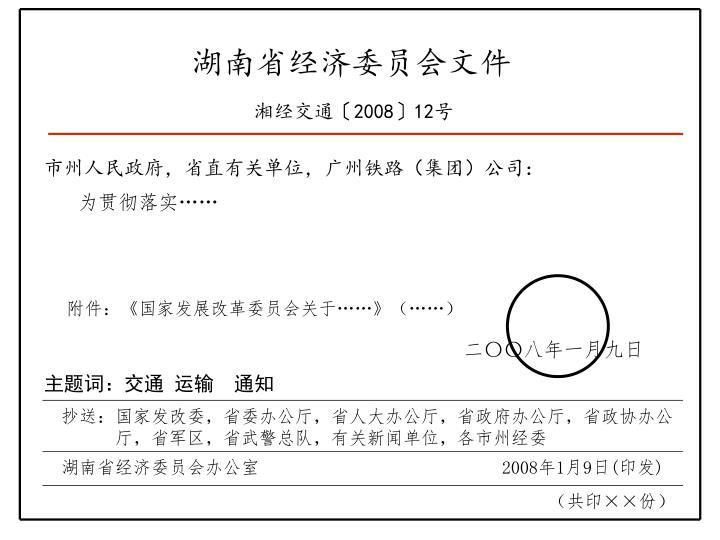 湖南省经济委员会文件