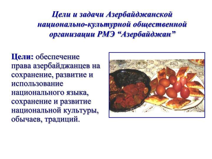 Цели и задачи Азербайджанск