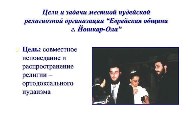 """Цели и задачи местной иудейской религиозной организации """"Еврейская община г. Йошкар-Ола"""""""