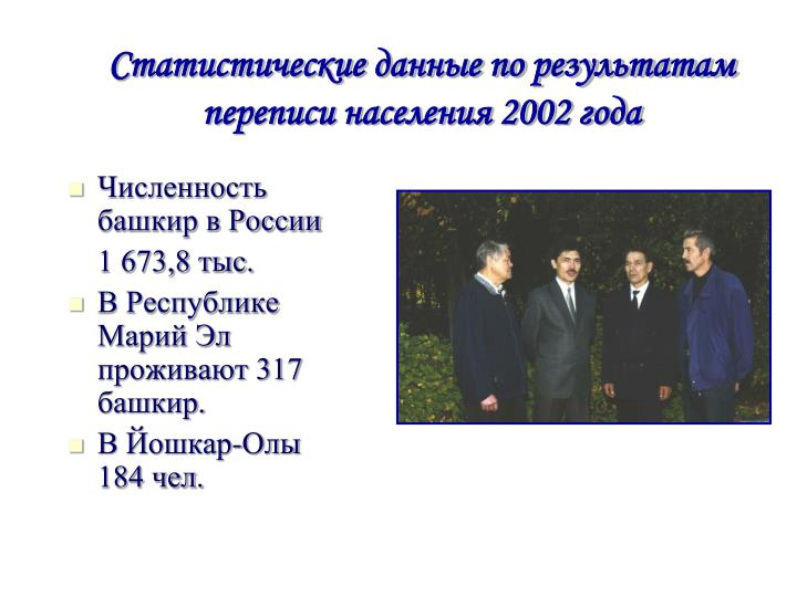Статистические данные по результатам переписи населения 2002 года