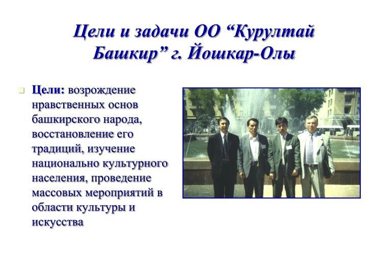 """Цели и задачи ОО """"Курултай Башкир"""" г. Йошкар-Олы"""
