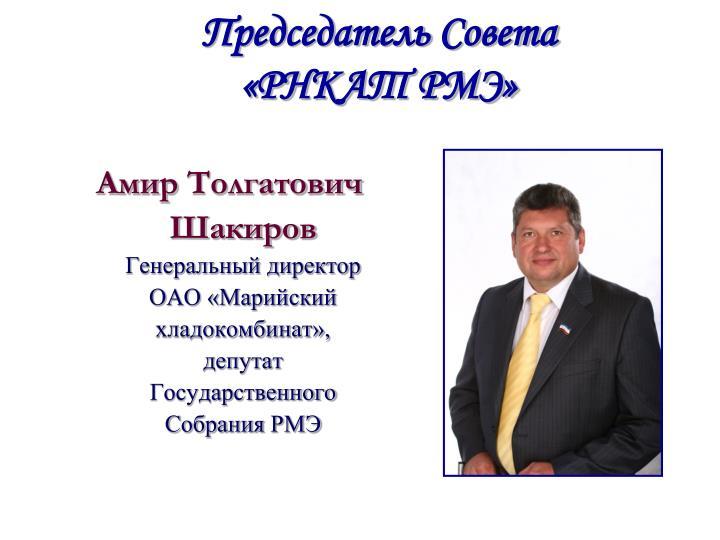 Председатель Совета
