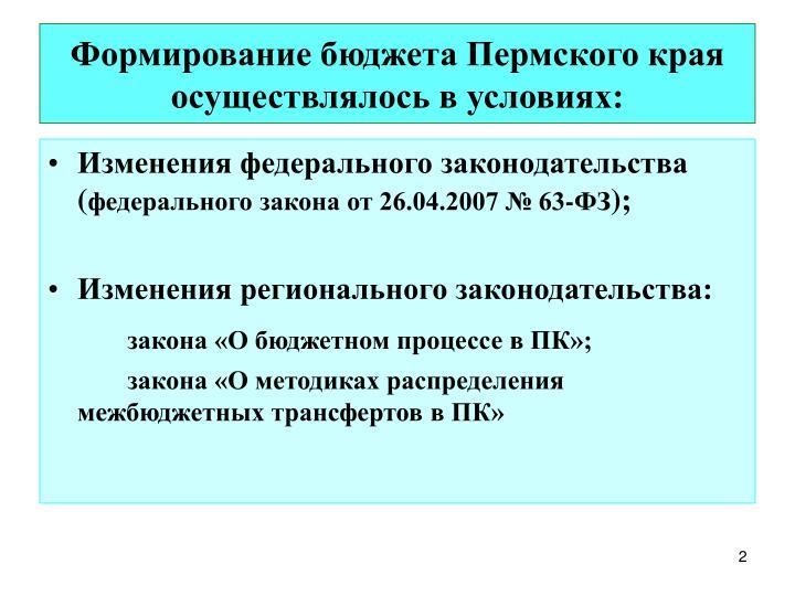 Формирование бюджета Пермского края осуществлялось в условиях: