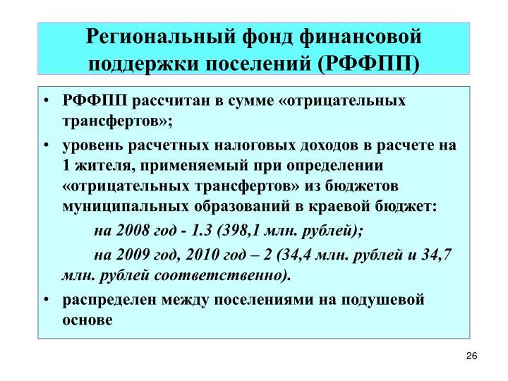 Региональный фонд финансовой поддержки поселений (РФФПП)