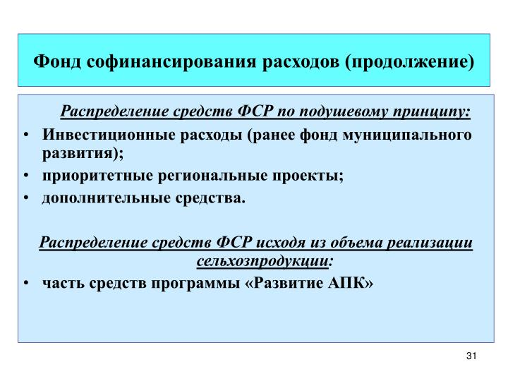 Фонд софинансирования расходов (продолжение)