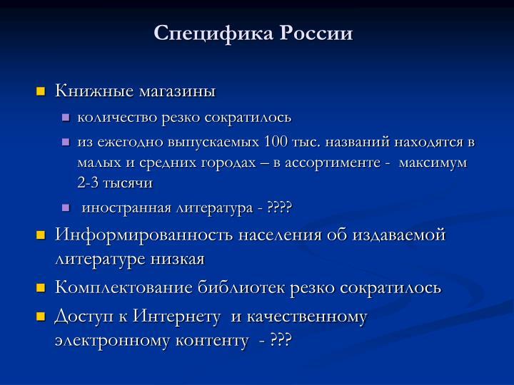 Специфика России