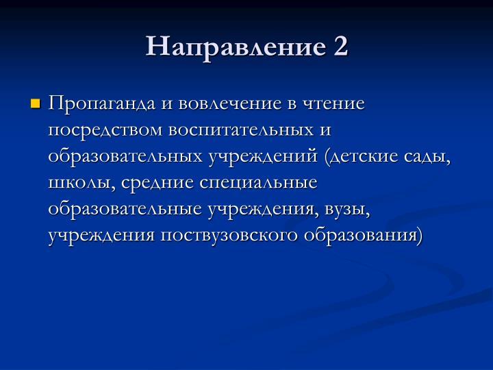 Направление 2