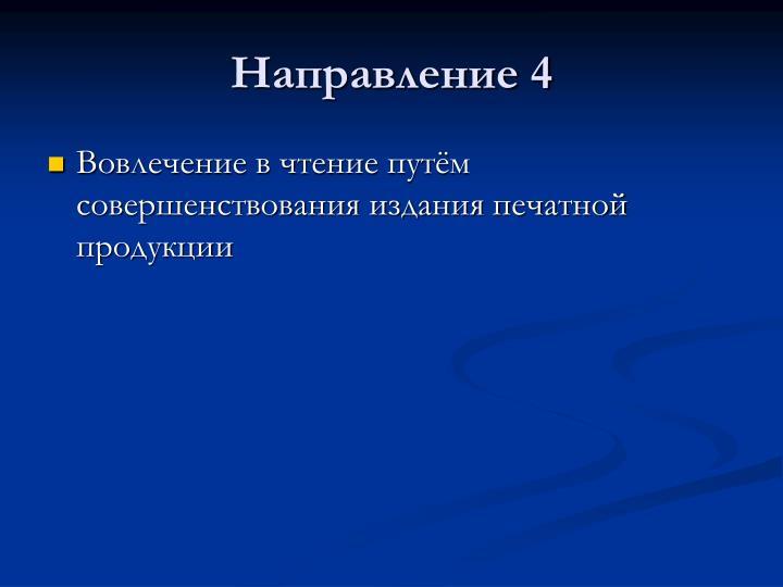 Направление 4