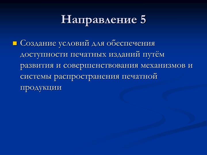 Направление 5