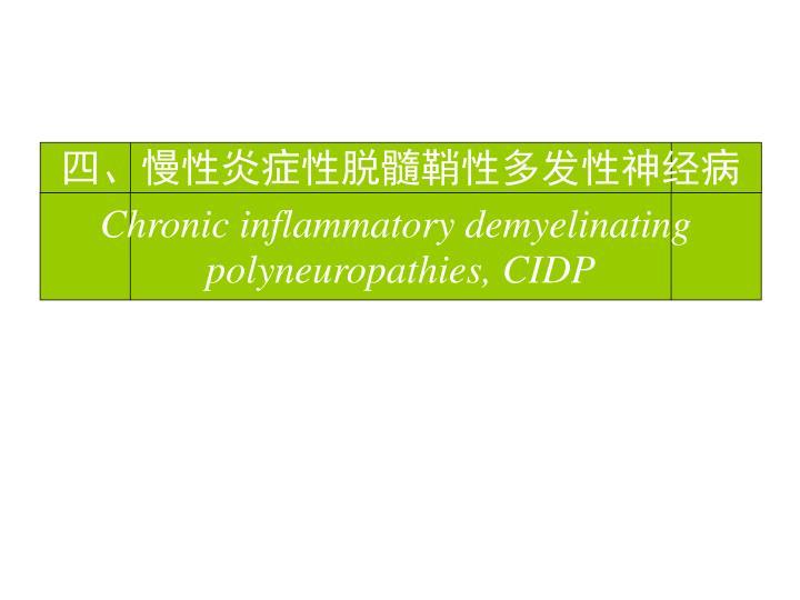 四、慢性炎症性脱髓鞘性多发性神经病