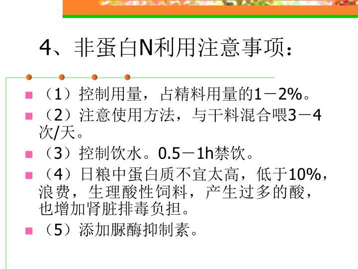 4、非蛋白