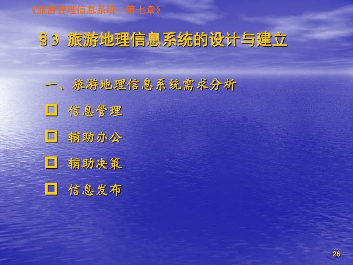 §3  旅游地理信息系统的设计与建立