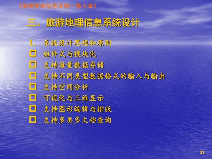 三、旅游地理信息系统设计