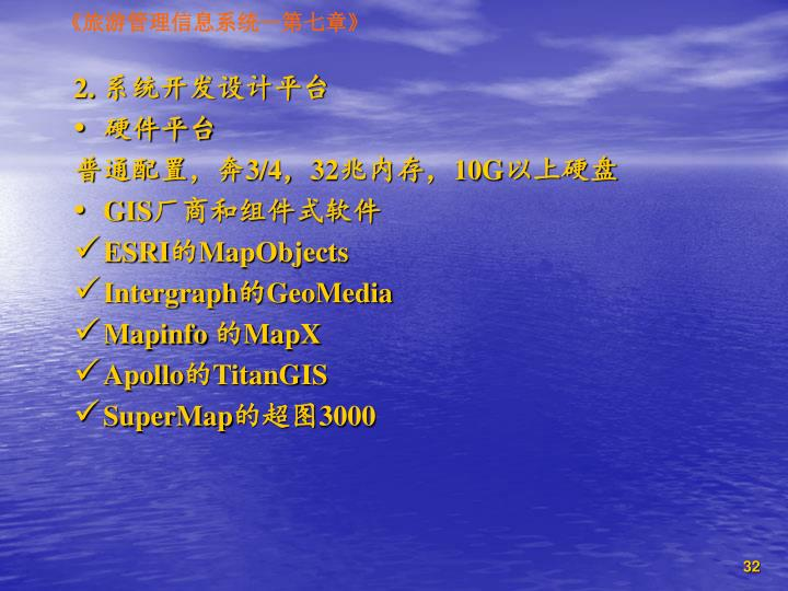 2. 系统开发设计平台