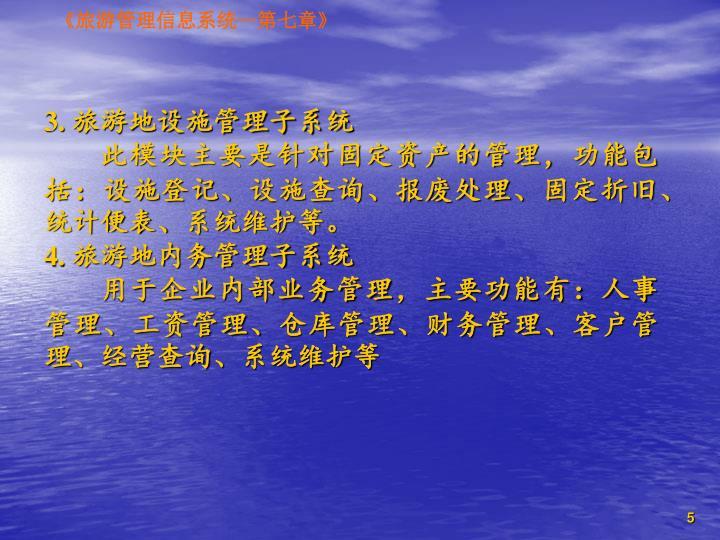 3. 旅游地设施管理子系统