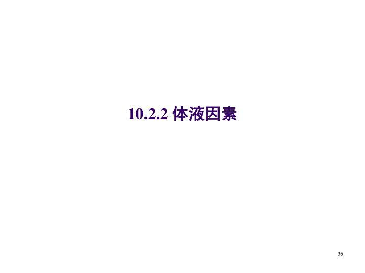 10.2.2