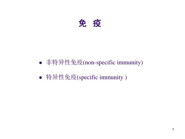 免   疫