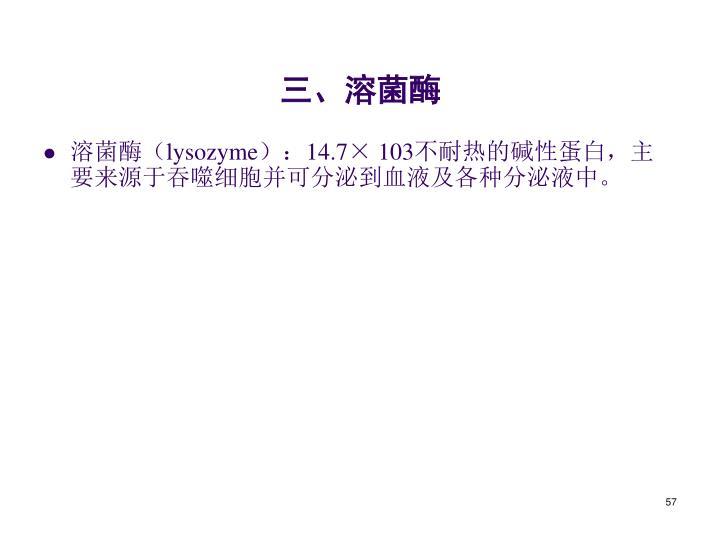 三、溶菌酶