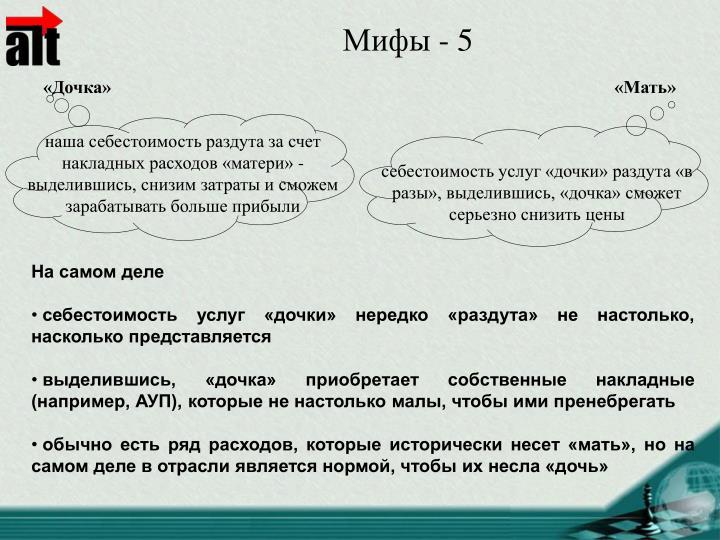 Мифы - 5