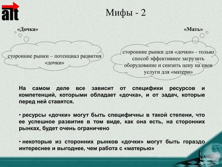 Мифы - 2