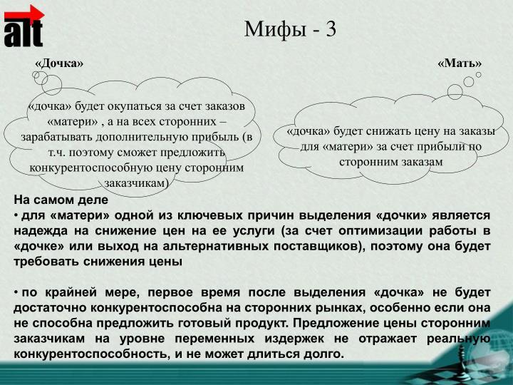 Мифы - 3