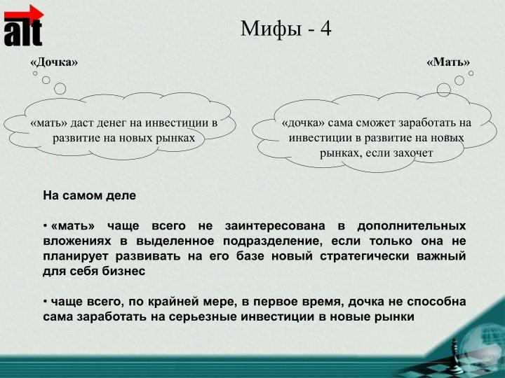 Мифы - 4