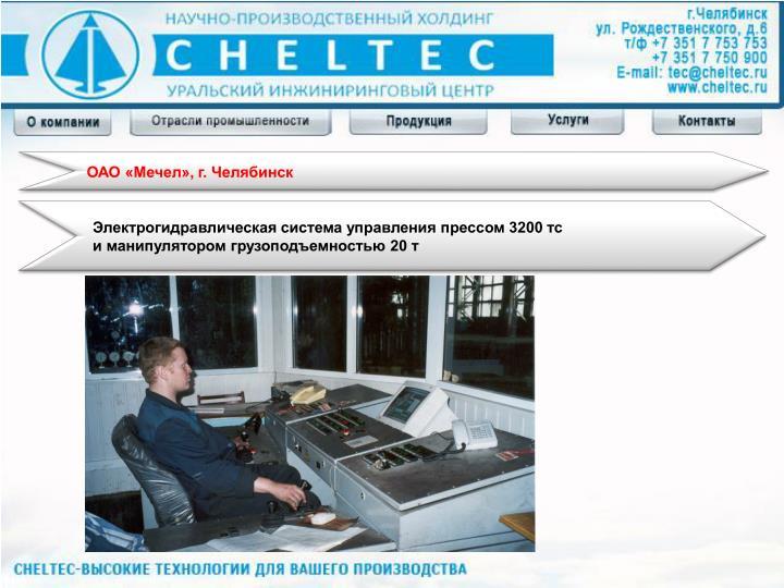 ОАО «Мечел», г. Челябинск