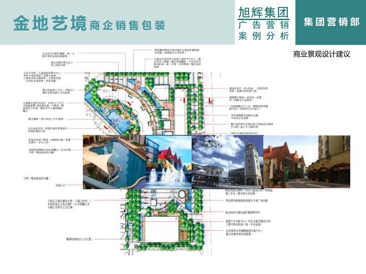 商业景观设计建议