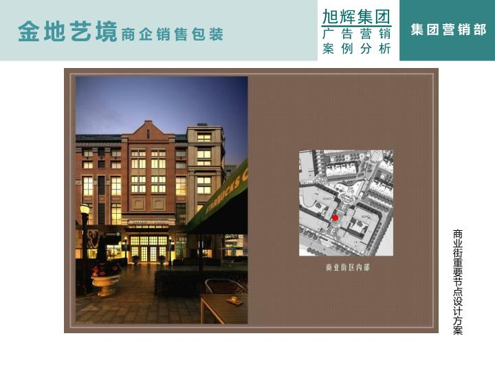 商业街重要节点设计方案