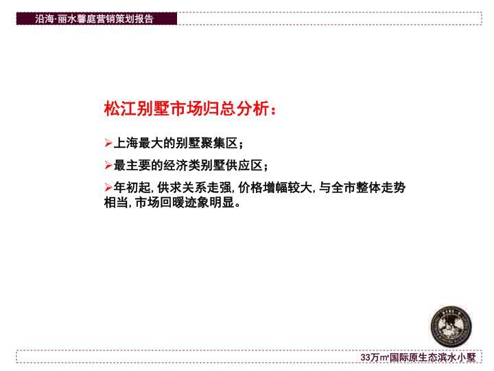 松江别墅市场归总分析: